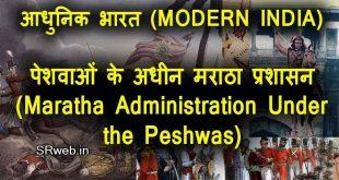 पेशवाओं के अधीन मराठा प्रशासन (Maratha Administration Under the Peshwas) आधुनिक भारत (MODERN INDIA)