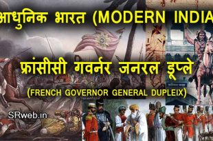फ्रांसीसी गवर्नर जनरल डूप्ले (FRENCH GOVERNOR GENERAL DUPLEIX) आधुनिक भारत (MODERN INDIA)