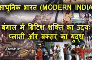 बंगाल में ब्रिटिश शक्ति का उदय- प्लासी और बक्सर का युद्ध (RISE OF BRITISH POWER IN BENGAL-BATTLE OF PLASSY AND BUXAR) आधुनिक भारत (MODERN INDIA)