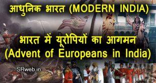 भारत में यूरोपियों का आगमन (Advent of Europeans in India) आधुनिक भारत (MODERN INDIA)