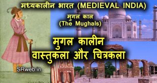 मुगल कालीन सांस्कृतिक अवस्था- स्थापत्य कला (वास्तुकला) और चित्रकला Mughal period cultural status- architecture and painting