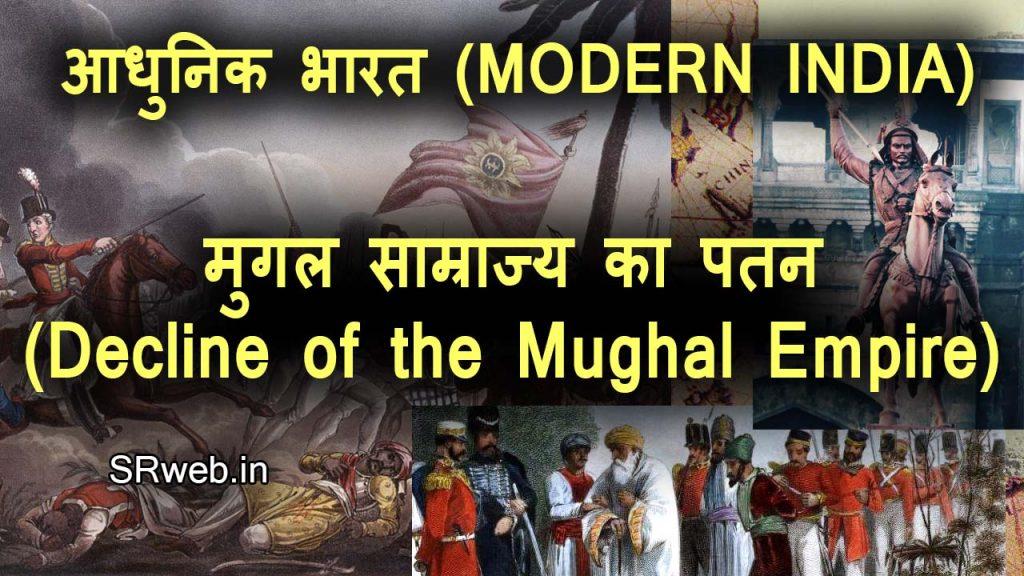 मुगल साम्राज्य का पतन (Decline of the Mughal Empire) आधुनिक भारत (MODERN INDIA)