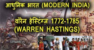 वॉरेन हेस्टिंग्ज़, (WARREN HASTINGS, 1772-1785) रेग्युलेटिंग एक्ट 1773 आधुनिक भारत (MODERN INDIA)