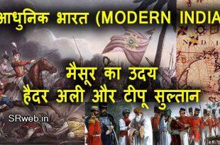 मैसूर का उदयः हैदर अली और टीपू सुल्तान (RISE OF MYSORE: HYDER ALI AND TIPU SULTAN) आधुनिक भारत (MODERN INDIA)