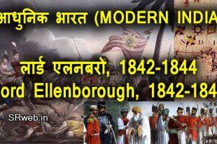 लार्ड एलनबरो, 1842-1844 (Lord Ellenborough, 1842-1844)आधुनिक भारत (MODERN INDIA)