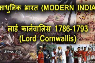 """लार्ड कार्नवालिस 1786-1793 (Lord Cornwallis in Hindi, 1786-1793) आधुनिक भारत (MODERN INDIA) लार्ड कार्नवालिस 1786-1793 (Lord Cornwallis, 1786-1793) 1786 में लार्ड कॉर्नवालिस को भारत का गवर्नर जनरल नियुक्त किया गया. उसके समक्ष प्रमुख कार्य एक संतोषजनक भूमि कर व्यवस्था स्थापित करना, एक कार्यक्षम न्याय व्यवस्था स्थापित करना और कम्पनी के व्यापार विभाग का पुनर्गठन करना था. उसने जिस शासन व्यवस्था का गठन किया वह 1858 तक चलती रही. कॉर्नवालिस के न्यायिक सुधार (Judicial Reforms of Cornwallis) कॉर्नवालिस का सर्वप्रथम कार्य जिले की समस्त शक्तियों को कलक्टरों के हाथों में केन्द्रित करना था. 1787 में उसने जिलों में कार्यवाहक कलैक्टरों को दीवानी न्यायालयों का न्यायाधीश भी नियुक्त कर दिया. इसके अलावा उन्हें कुछ फौजदारी अधिकार और सीमित मामलों में फौजदारी न्याय करने की भी शक्ति प्रदान की गई. भारतीय न्यायाधीशों वाली जिला फौजदारी अदालतें समाप्त कर दी गई. इन अदालतों के स्थान पर चार (3 बंगाल के लिए और 1 बिहार के लिए) भ्रमण करने वाले न्यायालय स्थापित किए गए. इन ,न्यायालयों के अध्यक्ष यूरोपीय लोग होते थे. काजी और मुफ्ती इनकी सहायता करते थे. ये न्यायालय जिलों का दौरा करने के साथ-साथ नगर दण्डनायकों (Magistrates) के द्वारा निर्देशित फौजदारी मामलों को भी निपटाते थे. मुर्शिदाबाद में स्थित सदर निजामत न्यायालय के स्थान पर एक ऐसा ही न्यायालय कलकत्ता में स्थापित किया गया. यह न्यायालय गवर्नर जनरल और उसकी परिषद् से मिलकर बनता था. इनकी सहायता के लिए मुख्य काजी तथा मुख्य मुफ्ती होते थे. कॉर्नवालिस संहिता, 1793 (Cornwallis Code, 1793) 1793 में कार्नवालिस ने अपने न्यायिक सुधारों को अंतिम रूप देते हुए एक """"संहिता"""" (कॉर्नवालिस संहिता) के रूप में प्रस्तुत किया. कॉर्नवालिस के न्यायिक सुधार """"शक्ति-पृथक्करण"""" (Separation of Powers) के प्रसिद्ध सिद्धांत पर आधारित थे. कॉर्नवालिस ने कर तथा न्याय प्रशासन को पृथक किया. कॉर्नवालिस का यह अनुभव था कि कलक्टर के रूप में किए गए अन्याय का निर्णय कलक्टर स्वयं न्यायाधीश के रूप में कैसे कर सकता है? इस न्याय व्यवस्था पर जमींदारों और कृषकों का विश्वास न रहेगा. अतः कॉर्नवालिस ने अपनी उक्त संहिता के द्वारा कलक्टर की न्यायिक तथा फौजदारी शक्तियाँ ले ली. अब कलक्टर के पास केवल कर संबं"""