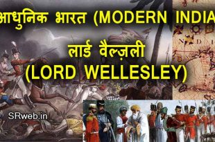 लार्ड वैल्ज़ली (LORD WELLESLEY) आधुनिक भारत (MODERN INDIA)