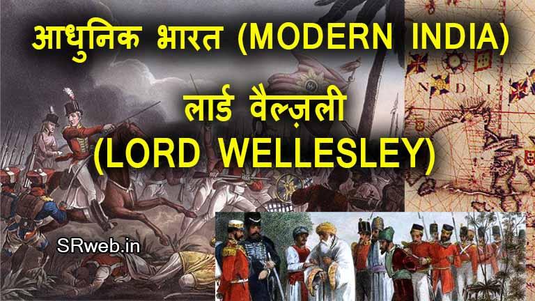लार्ड वैल्ज़ली (LORD WELLESLEY) सहायक संधि आधुनिक भारत (MODERN INDIA)