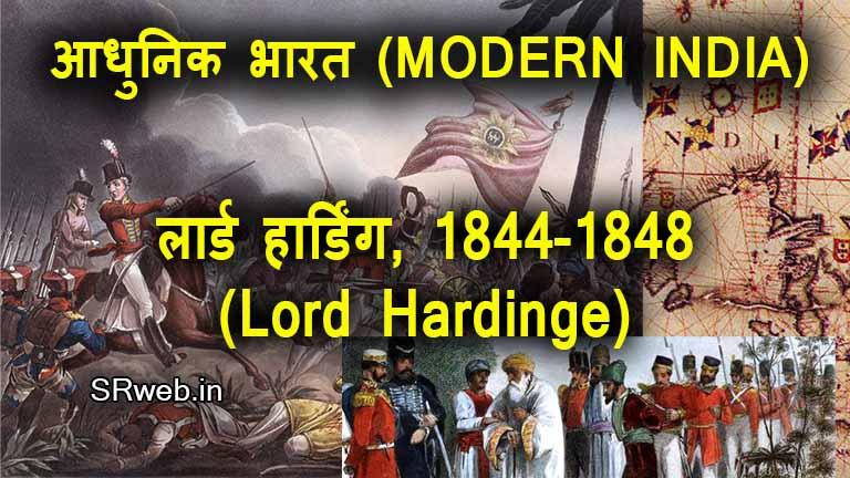 लार्ड हार्डिंग, 1844-1848 (Lord Hardinge, 1844-1848)आधुनिक भारत (MODERN INDIA)