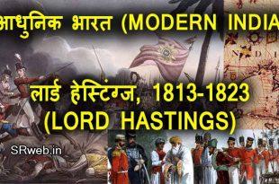 लार्ड हेस्टिंग्ज, 1813-23 (LORD HASTINGS, 1813-23) आधुनिक भारत (MODERN INDIA)