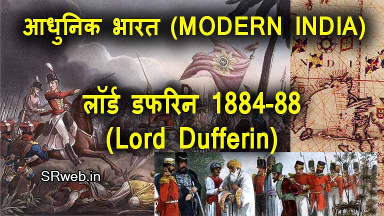 लॉर्ड डफरिन, 1884-88 (Lord Dufferin, 1884-88) आधुनिक भारत (MODERN INDIA)
