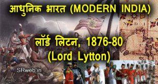 लॉर्ड लिटन, 1876-80 (Lord Lytton, 1876-1880)आधुनिक भारत (MODERN INDIA)