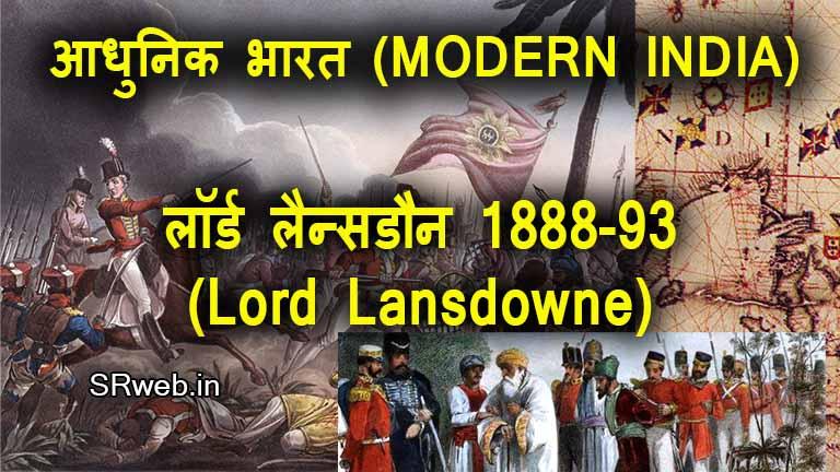 लॉर्ड लैन्सडौन, 1888-93 (Lord Lansdowne, 1888-93) आधुनिक भारत (MODERN INDIA)