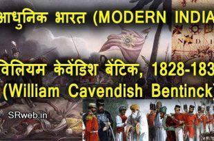 विलियम केवेंडिश बेंटिक, 1828-1835 (William Cavendish Bentinck in Hindi, 1828-1835)