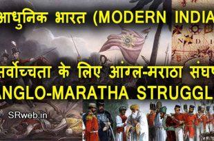 सर्वोच्चता के लिए आंग्ल-मराठा संघर्ष (ANGLO-MARATHA STRUGGLE FOR SUPREMACY) आधुनिक भारत (MODERN INDIA)