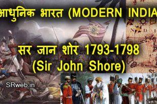 सर जान शोर, 1793-98 (Sir John Shore, 1793-98) आधुनिक भारत (MODERN INDIA)