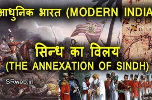 सिन्ध का विलय (THE ANNEXATION OF SINDH)आधुनिक भारत (MODERN INDIA)
