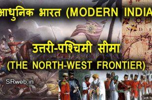 उत्तरी-पश्चिमी सीमा (THE NORTH-WEST FRONTIER) आधुनिक भारत (MODERN INDIA)