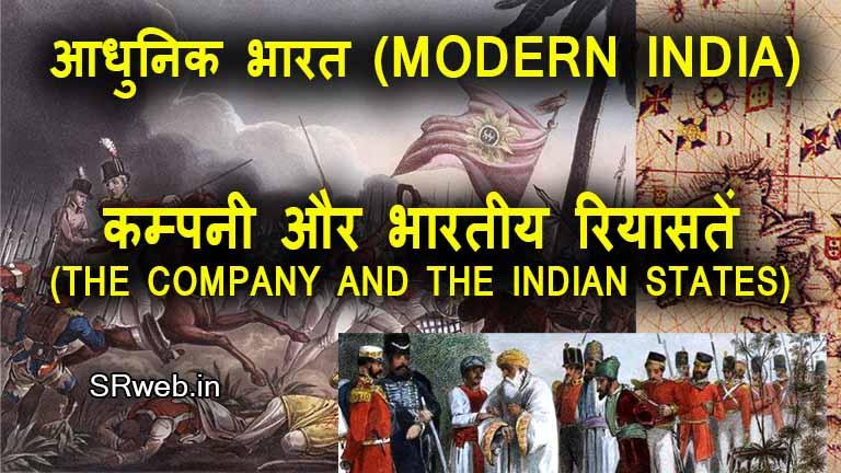 कम्पनी और भारतीय रियासतें (THE COMPANY AND THE INDIAN STATES) आधुनिक भारत (MODERN INDIA)