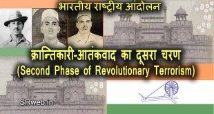 क्रान्तिकारी-आतंकवाद का दूसरा चरण (Second Phase of Revolutionary Terrorism) भारतीय राष्ट्रीय आंदोलन Indian National Movement