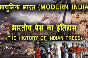 भारतीय प्रेस का इतिहास (THE HISTORY OF INDIAN PRESS) आधुनिक भारत (MODERN INDIA)