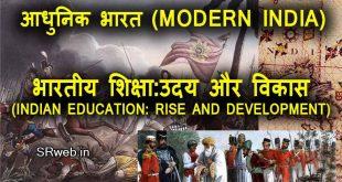 भारतीय शिक्षा:उदय और विकास (INDIAN EDUCATION:RISE AND DEVELOPMENT) आधुनिक भारत (MODERN INDIA)