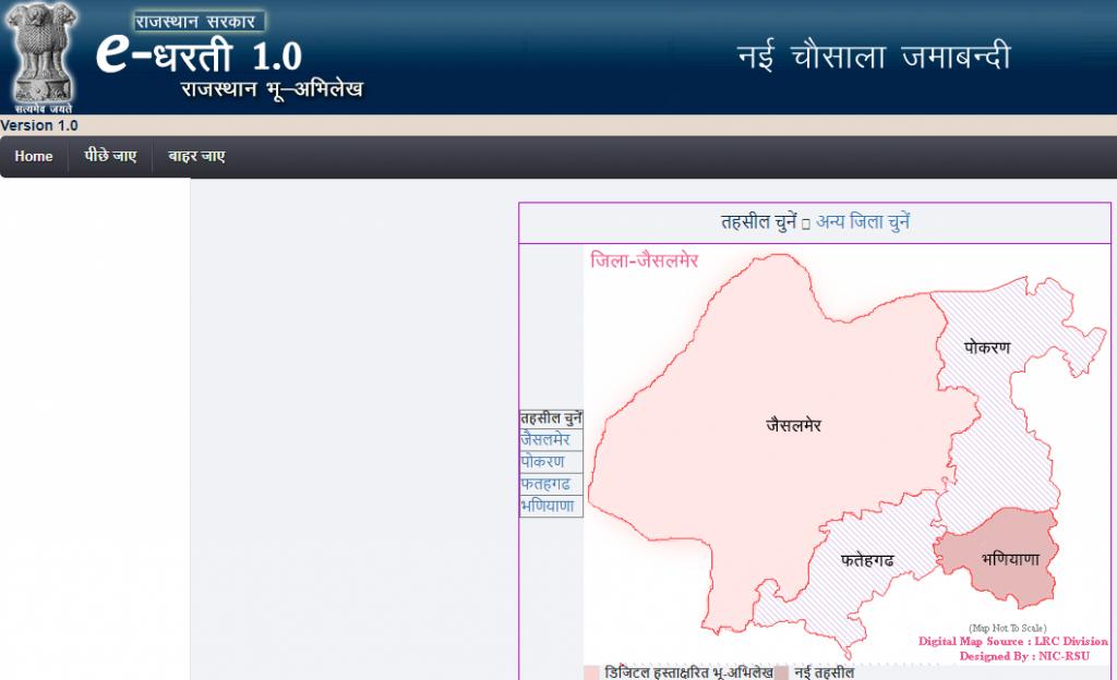 राजस्थान राज्य अपना खाता ई-धरती (apna khata) जमाबंदी नकल खसरा खतौनी नंबर ऑनलाइन देखें