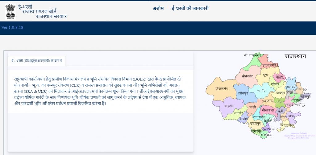 राजस्थान राज्य अपना खाता ई-धरती (apna khata) जमाबंदी नकल खसरा खतौनी नंबर ऑनलाइन देखें (apnakhata)