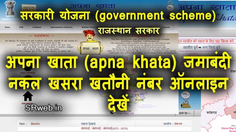 राजस्थान राज्य अपना खाता (apna khata) जमाबंदी नकल खसरा खतौनी नंबर ऑनलाइन देखें apnakhata