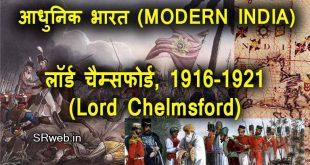 लॉर्ड चैम्सफोर्ड, 1916-1921 (Lord Chelmsford 1916-1921) आधुनिक भारत (MODERN INDIA)