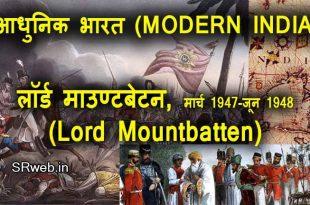 लॉर्ड माउंटबेटन, मार्च 1947-जून 1948 (Lord Mountbatten March 1947-June 1948) आधुनिक भारत (MODERN INDIA)