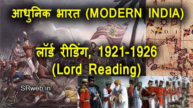 लॉर्ड रीडिंग, 1921-1926 (Lord Reading, 1921-1926) आधुनिक भारत (MODERN INDIA)