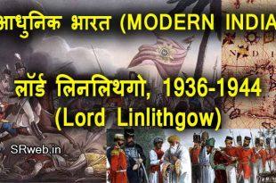 लॉर्ड लिनलिथगो, 1936-1944 (Lord Linlithgow, 1936-1944) आधुनिक भारत (MODERN INDIA)