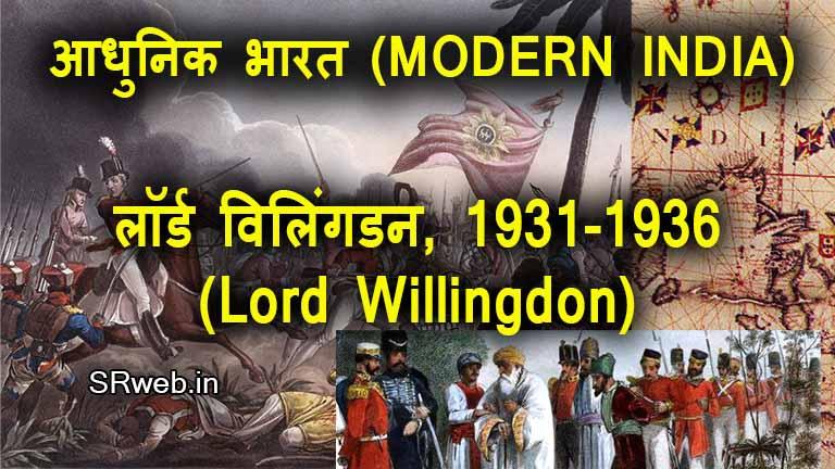 लॉर्ड विलिंगडन, 1931-1936 (Lord Willingdon, 1931-1936) आधुनिक भारत (MODERN INDIA)