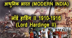 लॉर्ड हार्डिंग द्वितीय 1910-1916 (Lord Hardinge II, 1910-1916) आधुनिक भारत (MODERN INDIA)