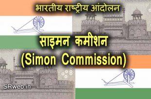 साइमन कमीशन (Simon Commission) भारतीय राष्ट्रीय आंदोलन (Indian National Movement)