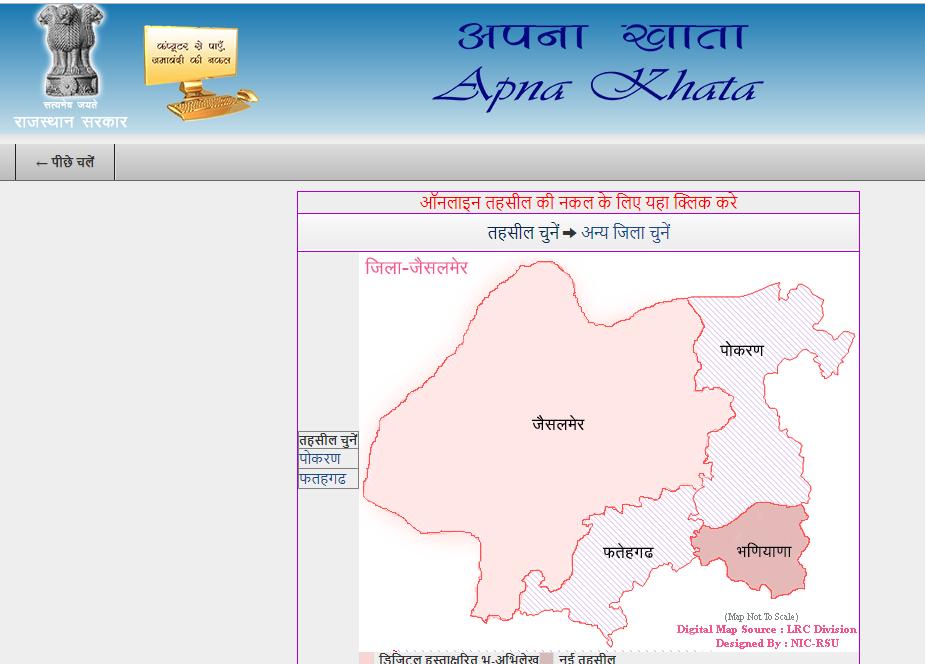 राजस्थान राज्य अपना खाता (apna khata) जमाबंदी नकल खसरा खतौनी नंबर ऑनलाइन देखें (apnakhata) 2