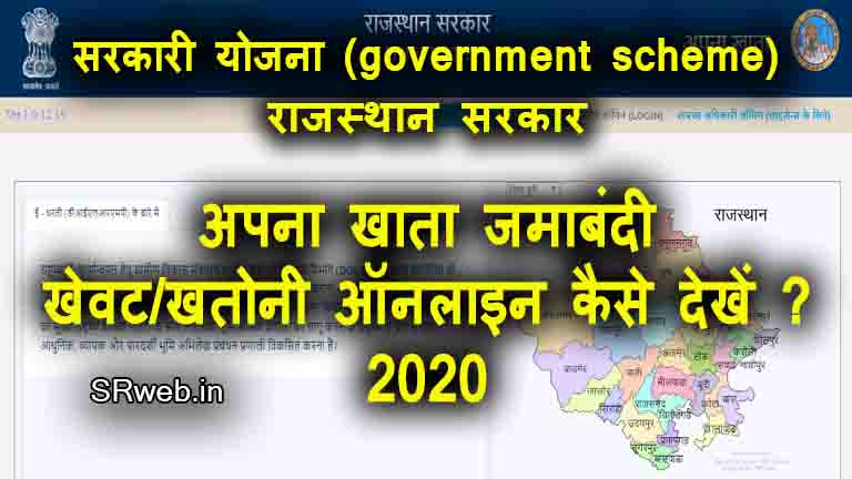 Apna Khata Jamabandi e Dharti राजस्थान जमाबंदी खेवट खतोनी नकल खसरा अपना खाता 2020
