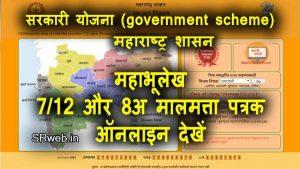 Mahabhulekh महाभूलेख महाराष्ट्र राज्य भूमि अभिलेख (7 12 सातबारा व 8अ) ऑनलाइन देखें mahabhulekh.maharashtra.gov