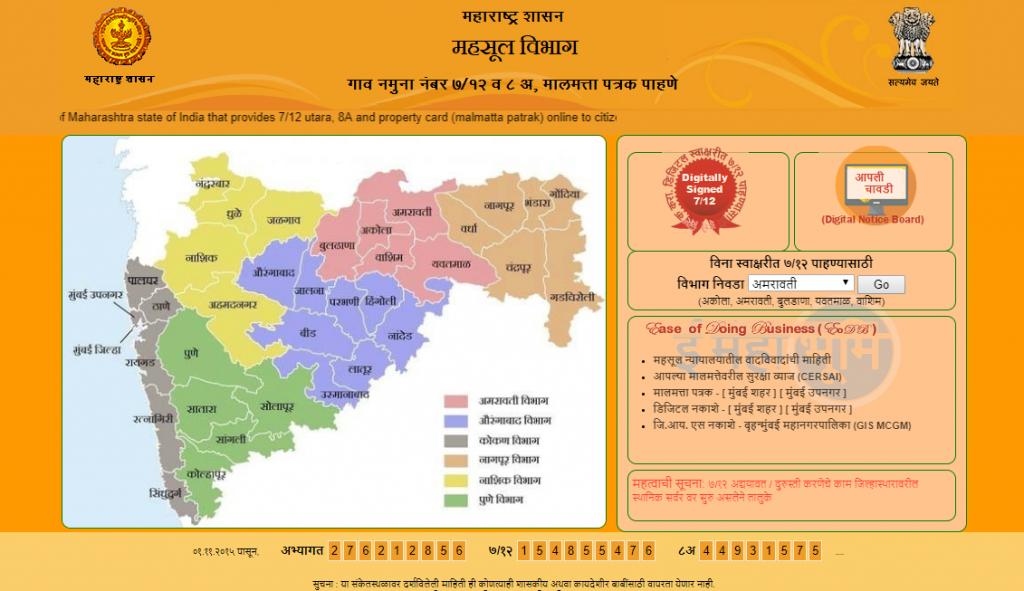 महाराष्ट्र शासन महसूल विभाग का का वेब पेज