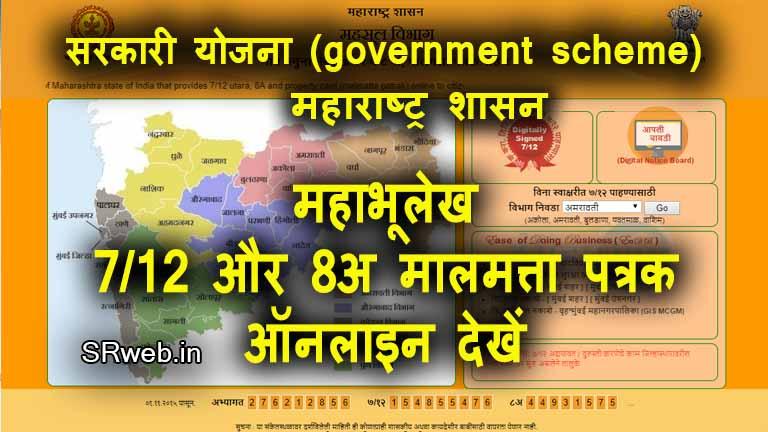 महाभूलेख महाराष्ट्र राज्य भूमि अभिलेख (7 12 सातबारा व 8अ) ऑनलाइन देखें mahabhulekh.maharashtra.gov