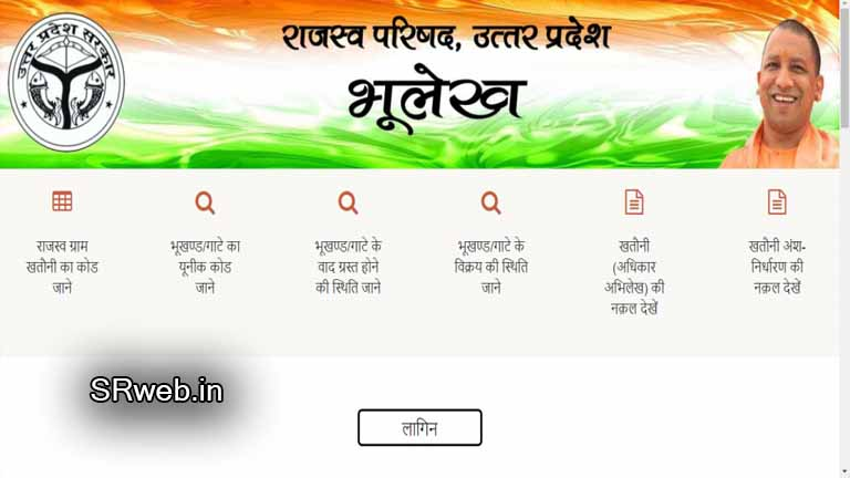 UP Bhulekh भूलेख खसरा खतौनी ऑनलाइन नक़ल भूलेख यू पी upbhulekh.gov.in (उत्तर प्रदेश सरकार) सरकारी योजना (government scheme) 1