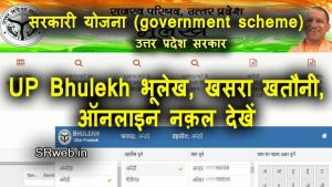 UP Bhulekh भूलेख खसरा खतौनी ऑनलाइन नक़ल upbhulekh.gov.in (उत्तर प्रदेश सरकार) सरकारी योजना (government scheme)
