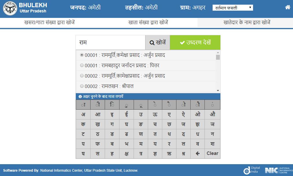 UP-Bhulekh-भूलेख-खसरा-खतौनी-ऑनलाइन-नक़ल भूलेख यू पी -upbhulekh.gov_.in-उत्तर-प्रदेश-सरकार-सरकारी-योजना-government-scheme-4