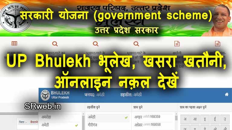 UP Bhulekh भूलेख खसरा खतौनी ऑनलाइन नक़ल भूलेख यू पी upbhulekh.gov.in (उत्तर प्रदेश सरकार) सरकारी योजना (government scheme)