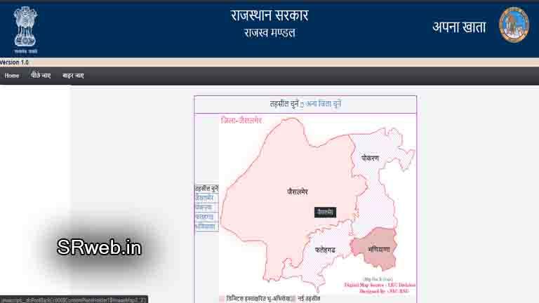 apna khata Jamabandi e dharti owner wise tehsil