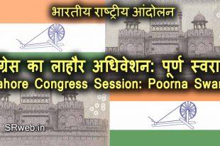 कांग्रेस का लाहौर अधिवेशन : पूर्ण स्वराज्य (Lahore Congress Session: Poorna Swaraj) भारतीय राष्ट्रीय आंदोलन (Indian National Movement)