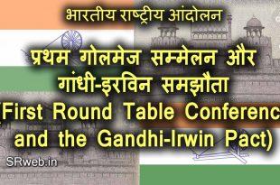 प्रथम गोलमेज सम्मेलन और गांधी-इरविन समझौता (First Round Table Conference and the Gandhi-Irwin Pact) भारतीय राष्ट्रीय आंदोलन (Indian National Movement)