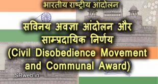 सविनय अवज्ञा आंदोलन और साम्प्रदायिक निर्णय (Civil Disobedience Movement and Communal Award) भारतीय राष्ट्रीय आंदोलन (Indian National Movement)