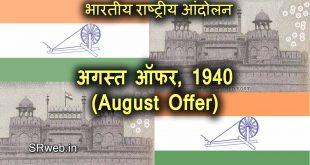 अगस्त ऑफर, 1940 (August Offer, 1940) भारतीय राष्ट्रीय आंदोलन (Indian National Movement)